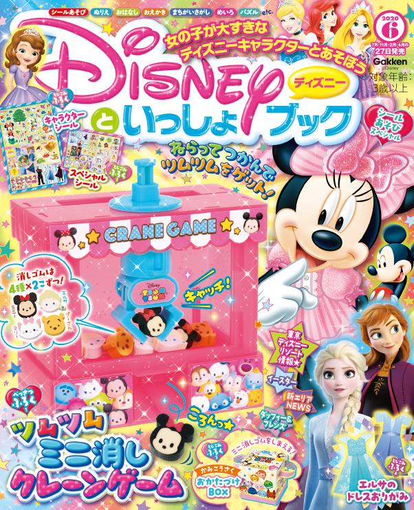 『ディズニーといっしょブック 2020年6月号』書影