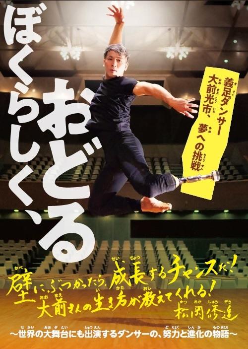 『ぼくらしく、おどる 義足ダンサー大前光市、夢への挑戦』書影