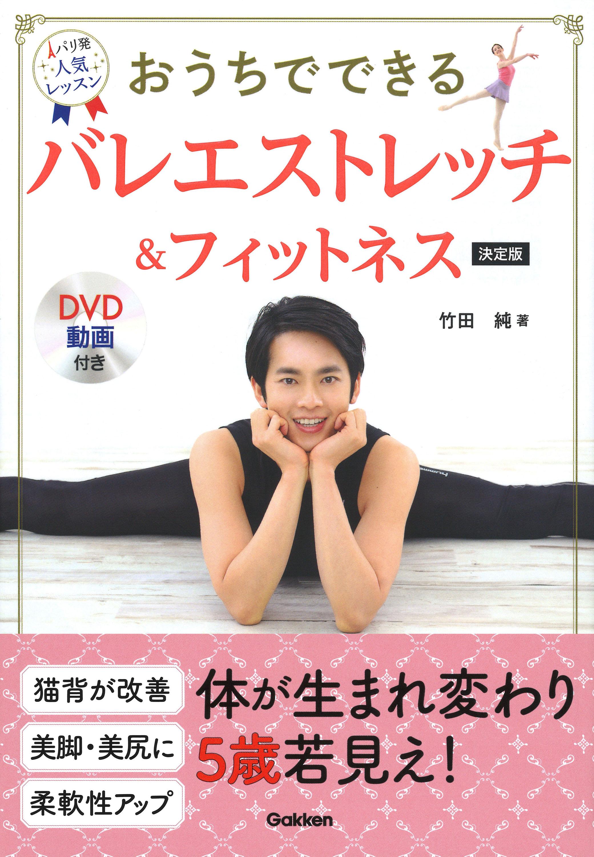 『DVD動画付き おうちでできるバレエストレッチフィットネス』書影