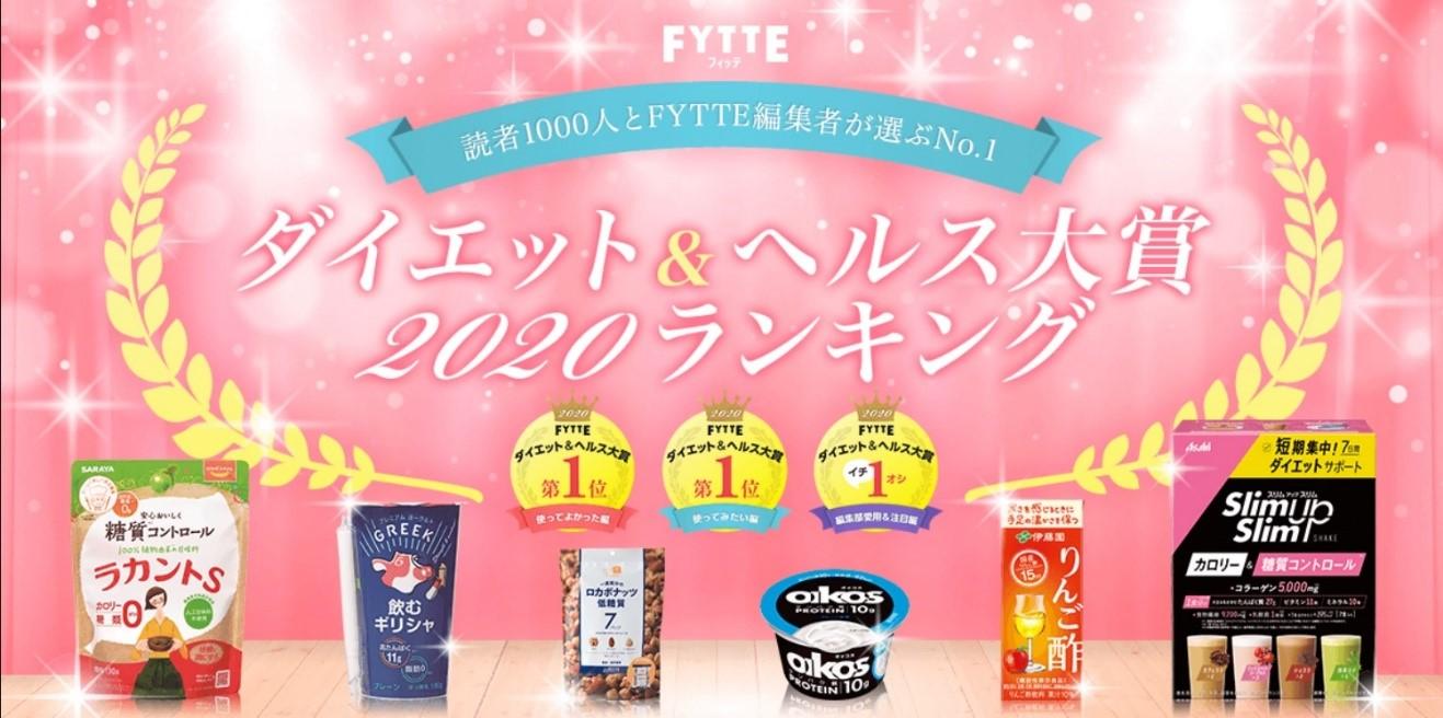 「FYTTEダイエット&ヘルス大賞 2020ランキング」画像
