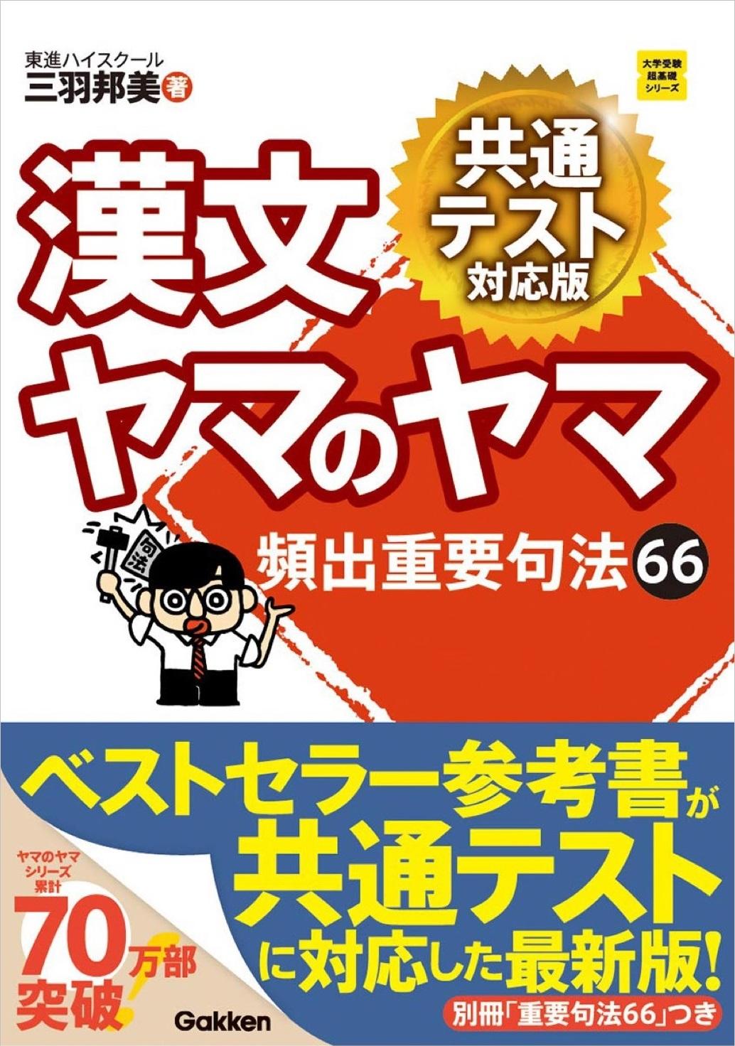 『漢文ヤマのヤマ 共通テスト対応版』書影