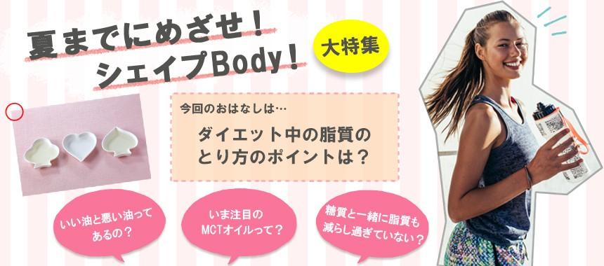 WEBコンテンツ『夏までにめざせ!シェイプBody!大特集』イメージ画像