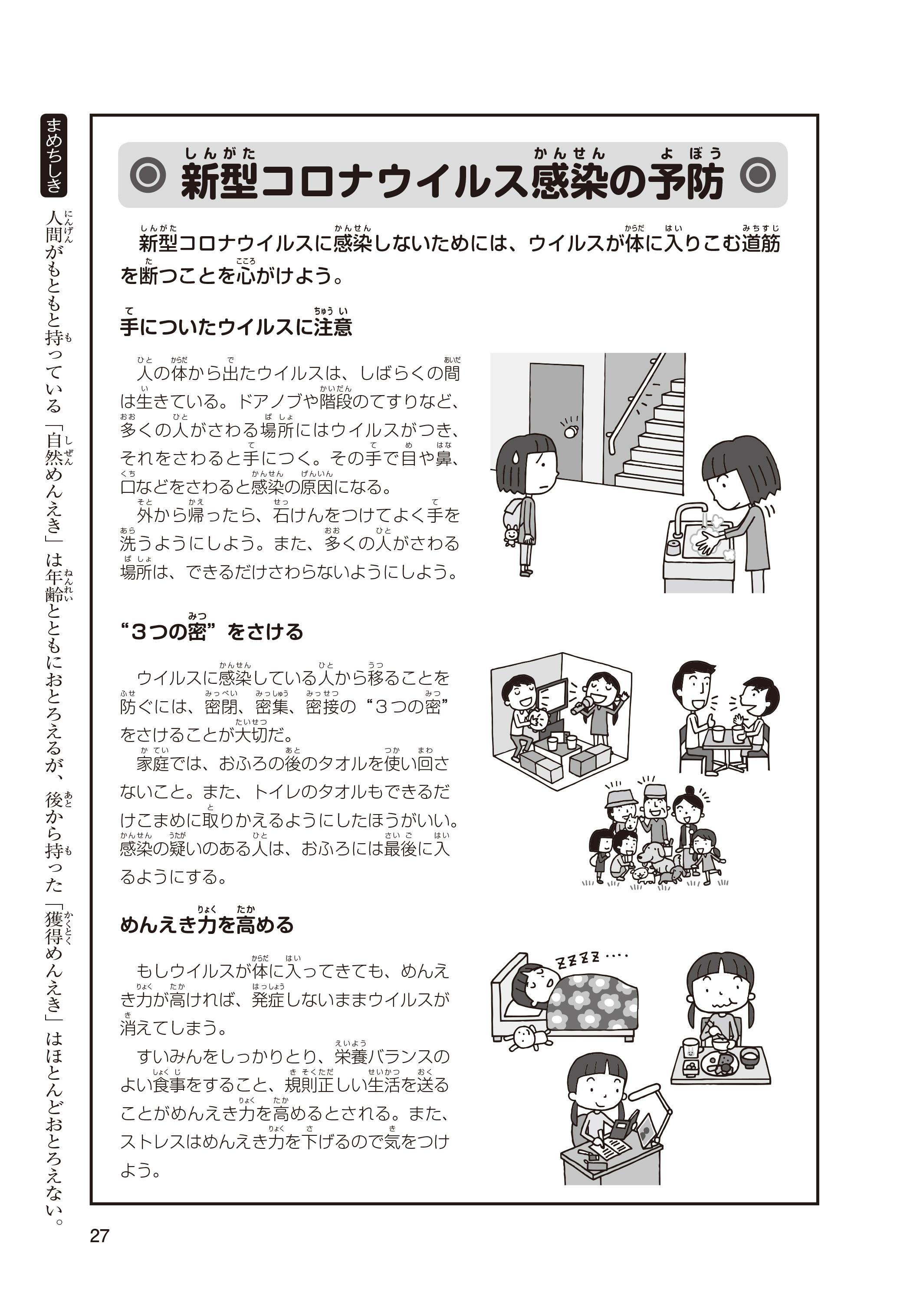 「新型コロナウィルス感染の予防」本誌紙面