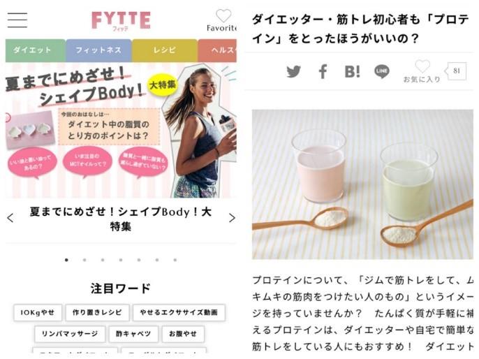 「FYTTE(フィッテ)媒体概要」画像