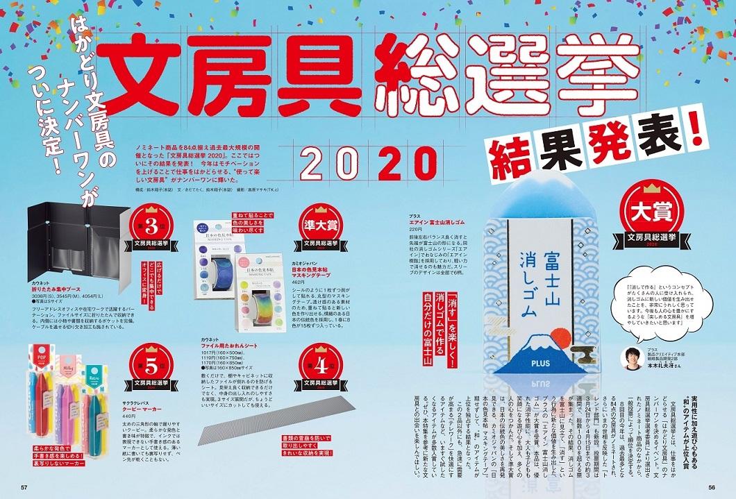 第2特集「文房具総選挙2020 結果発表」本誌紙面