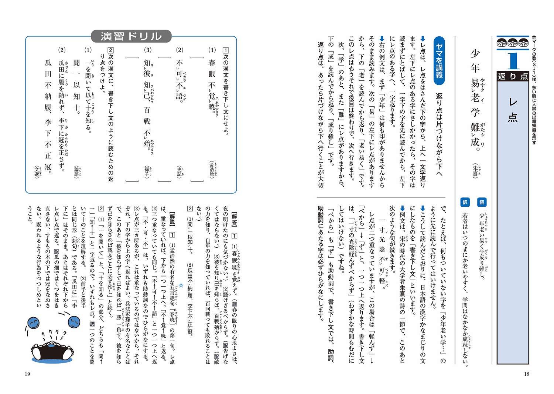 『漢文ヤマのヤマ』エピソード紙面
