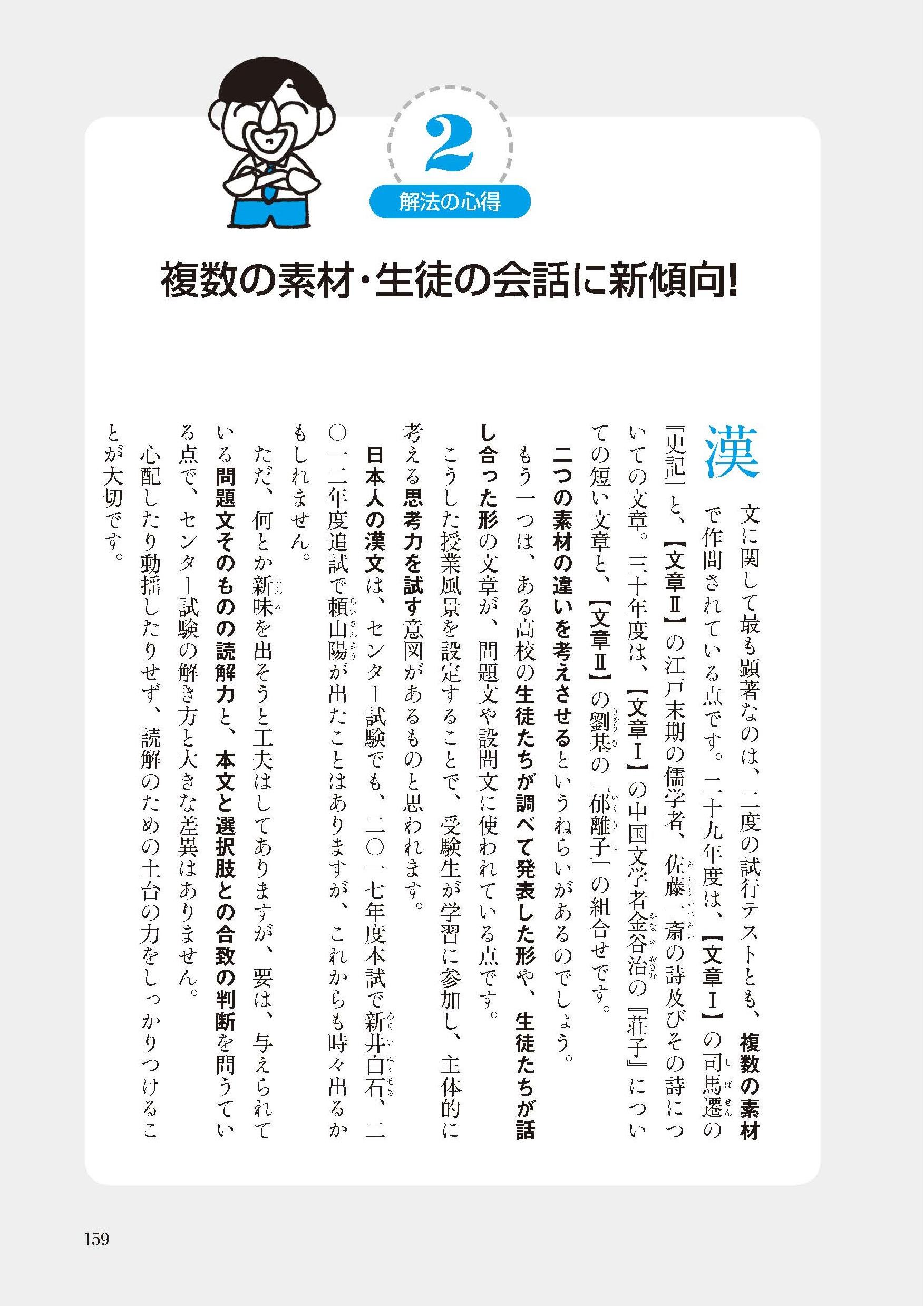 『漢文ヤマのヤマ』共通テストの問題傾向と対策紙面
