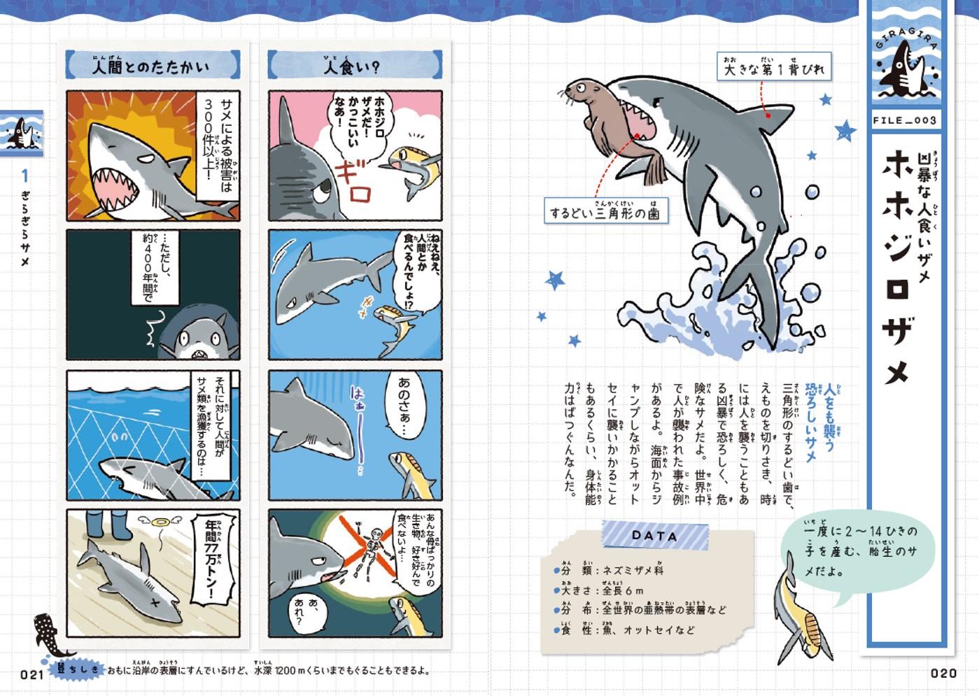 「サメといえば人食い」本誌紙面