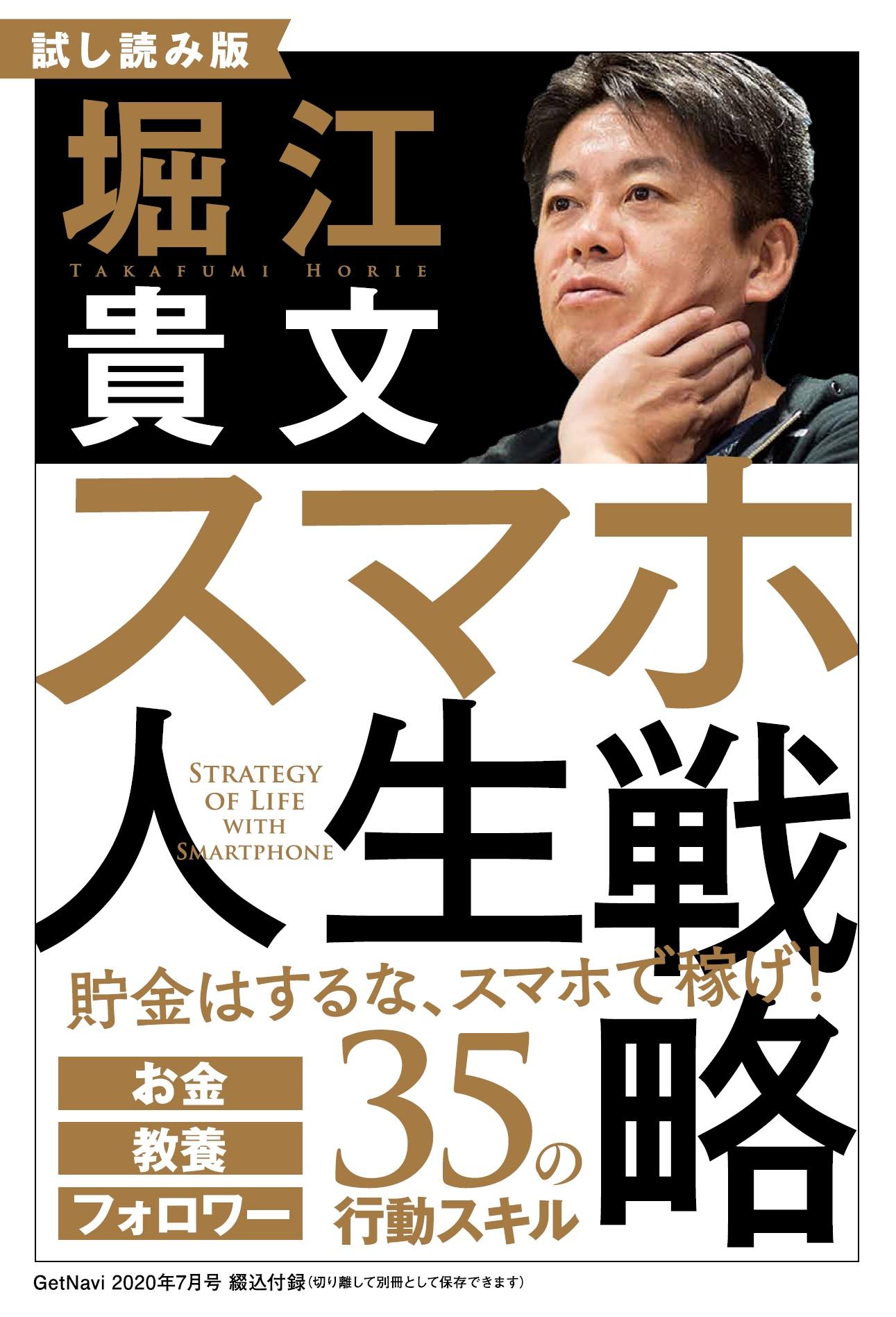 「堀江貴文著『スマホ人生戦略』試し読み版」書影