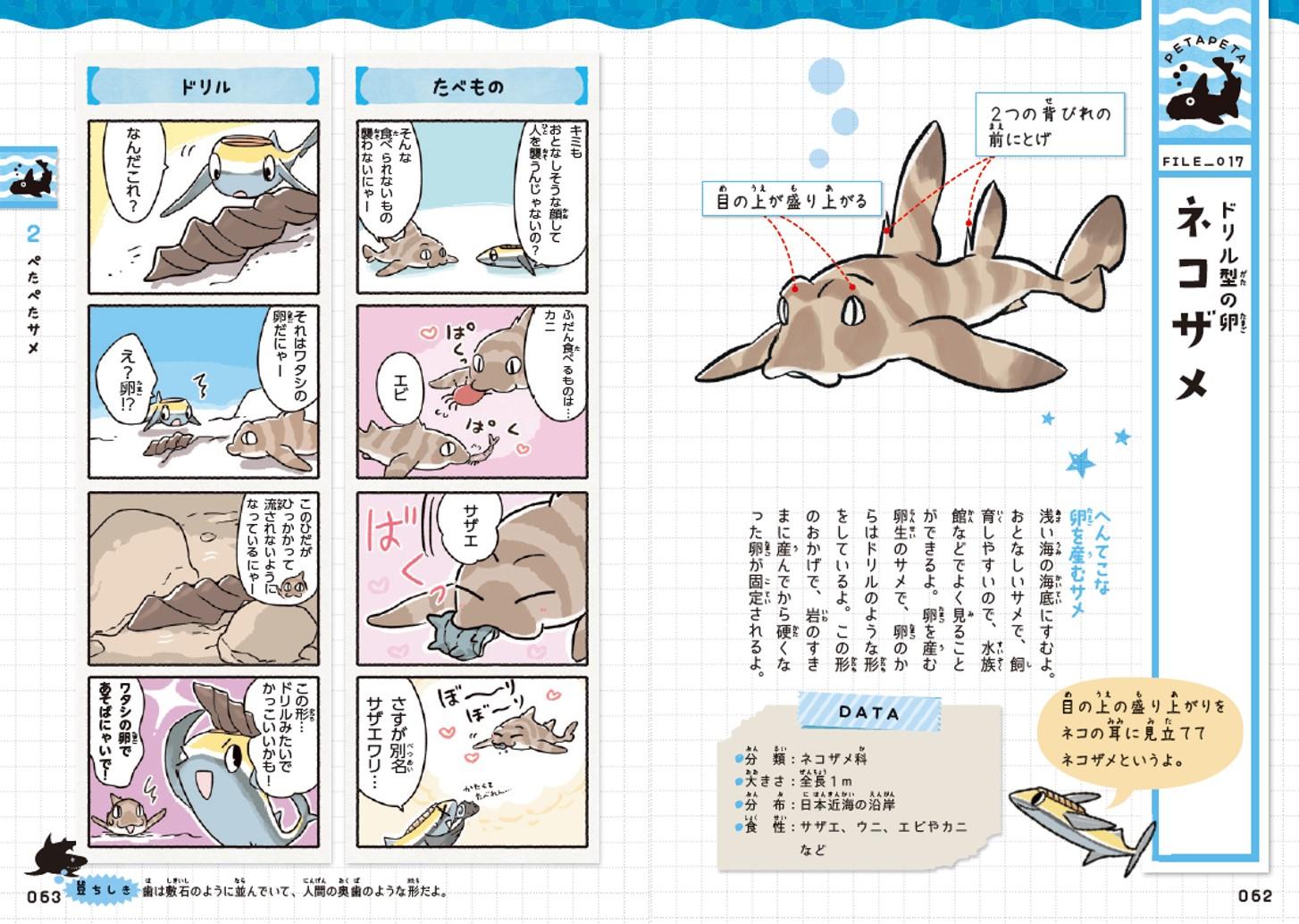 「海底にあるドリルのような物体の正体は」本誌紙面