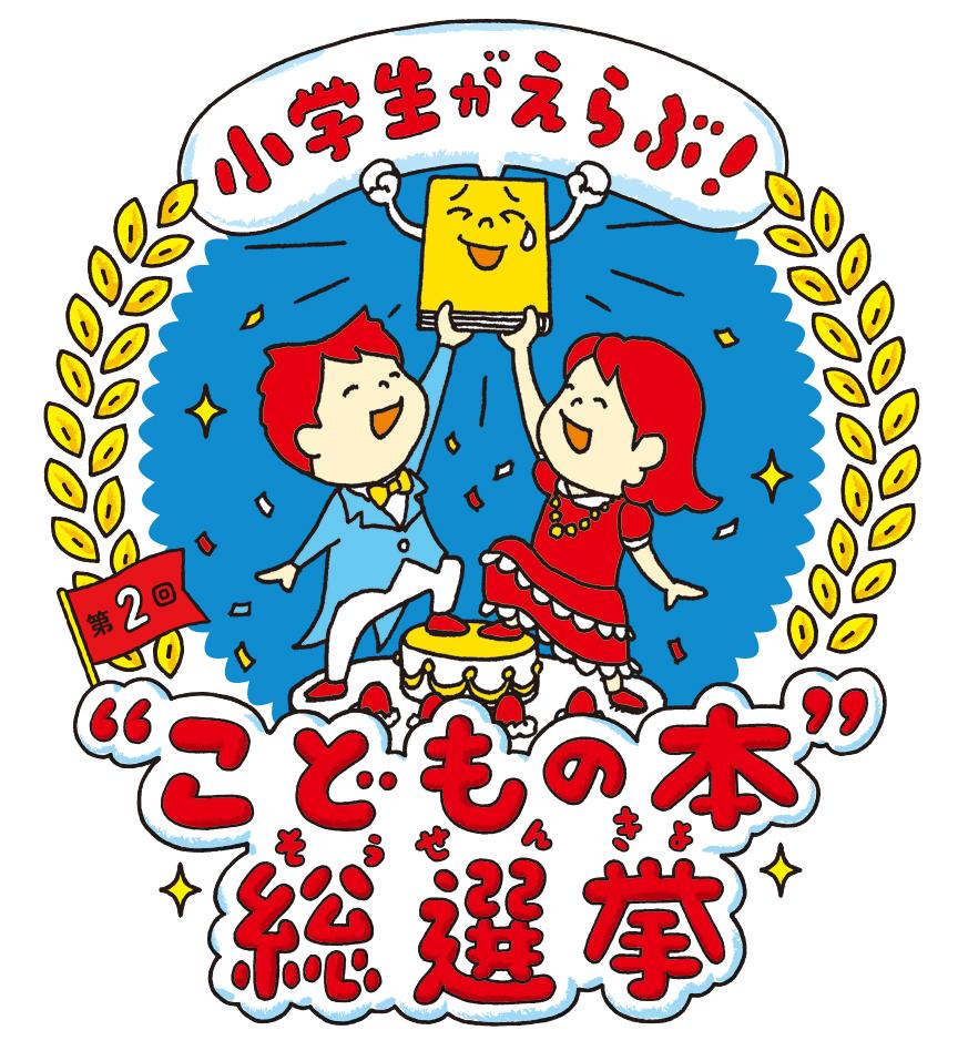 """「小学生がえらぶ!""""こどもの本""""総選挙」画像"""