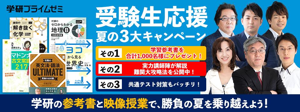 「受験生応援3大キャンペーン」告知画像