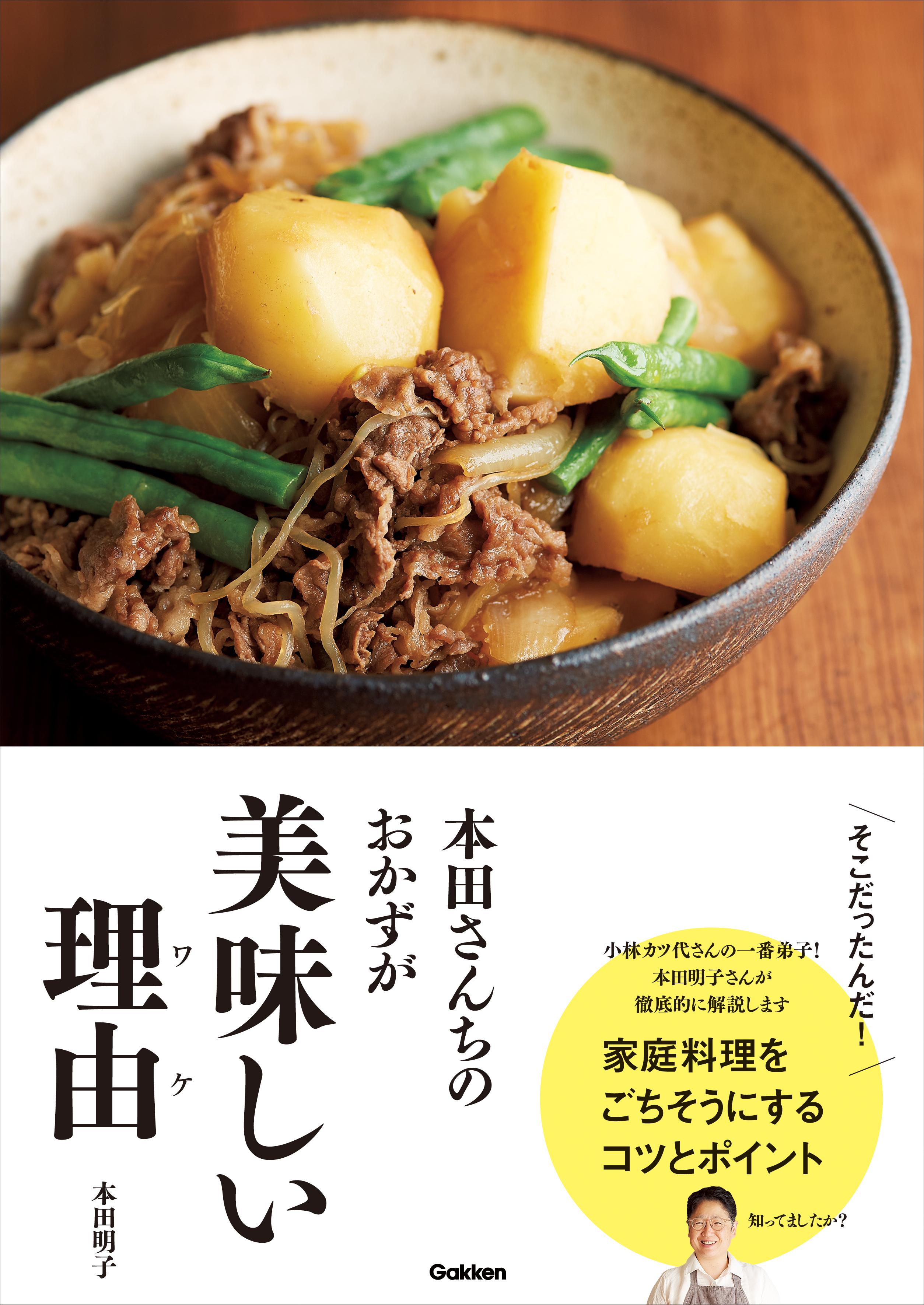 『本田さんちのおかずが美味しい理由(ワケ)』書影