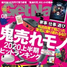 テレワーク、あつ森、鬼滅……2020年上半期ヒットランキング。新作家電のレビューも超必見!