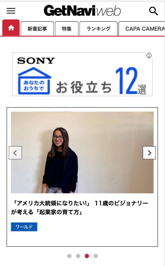 「GetNavi web」トップページ 画像