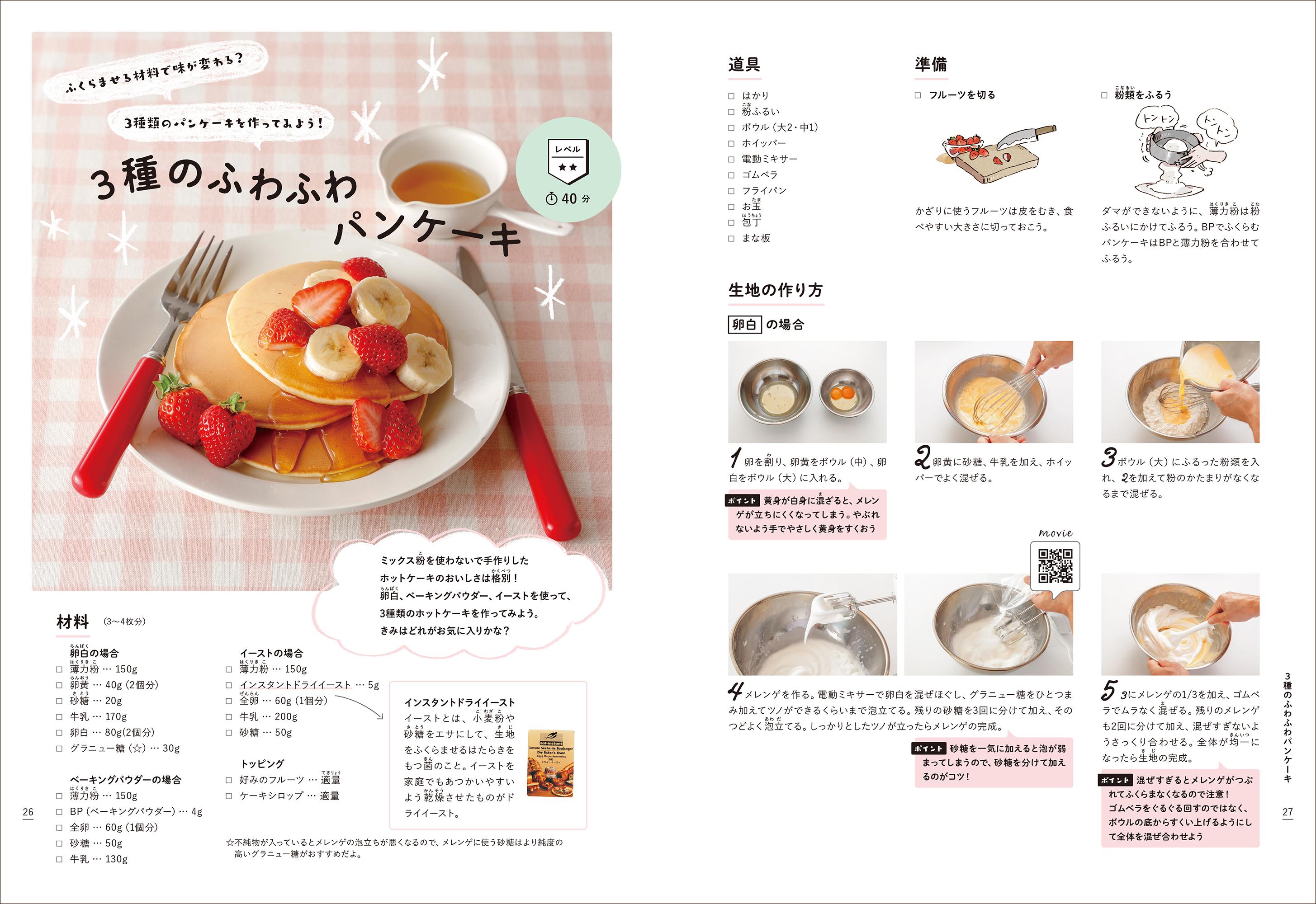 「お菓子作りのプロセスを、写真やイラストで紹介」本誌紙面