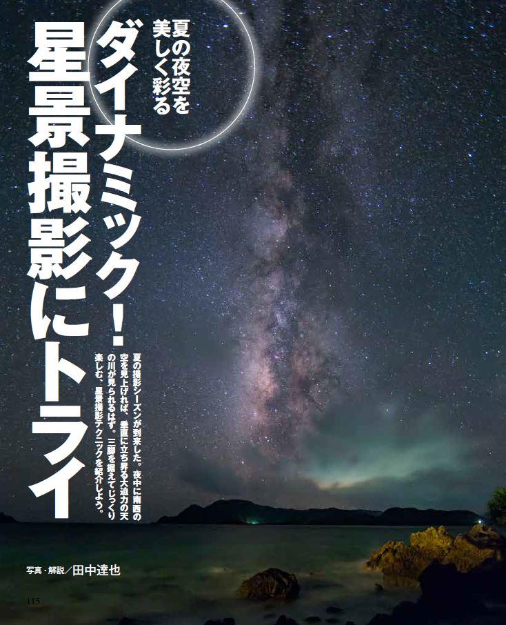 「夏の夜空を美しく彩る「ダイナミック! 星景撮影にトライ」」本誌紙面
