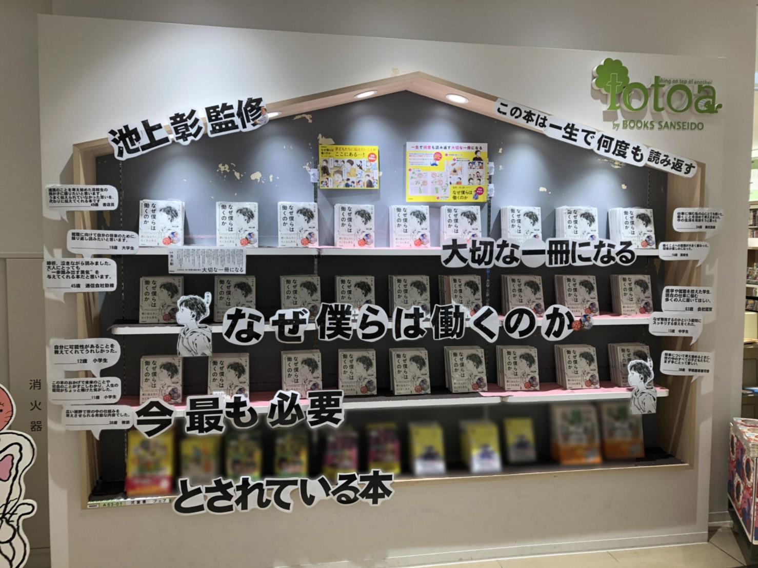 「三省堂書店名古屋本店での展開の様子」画像