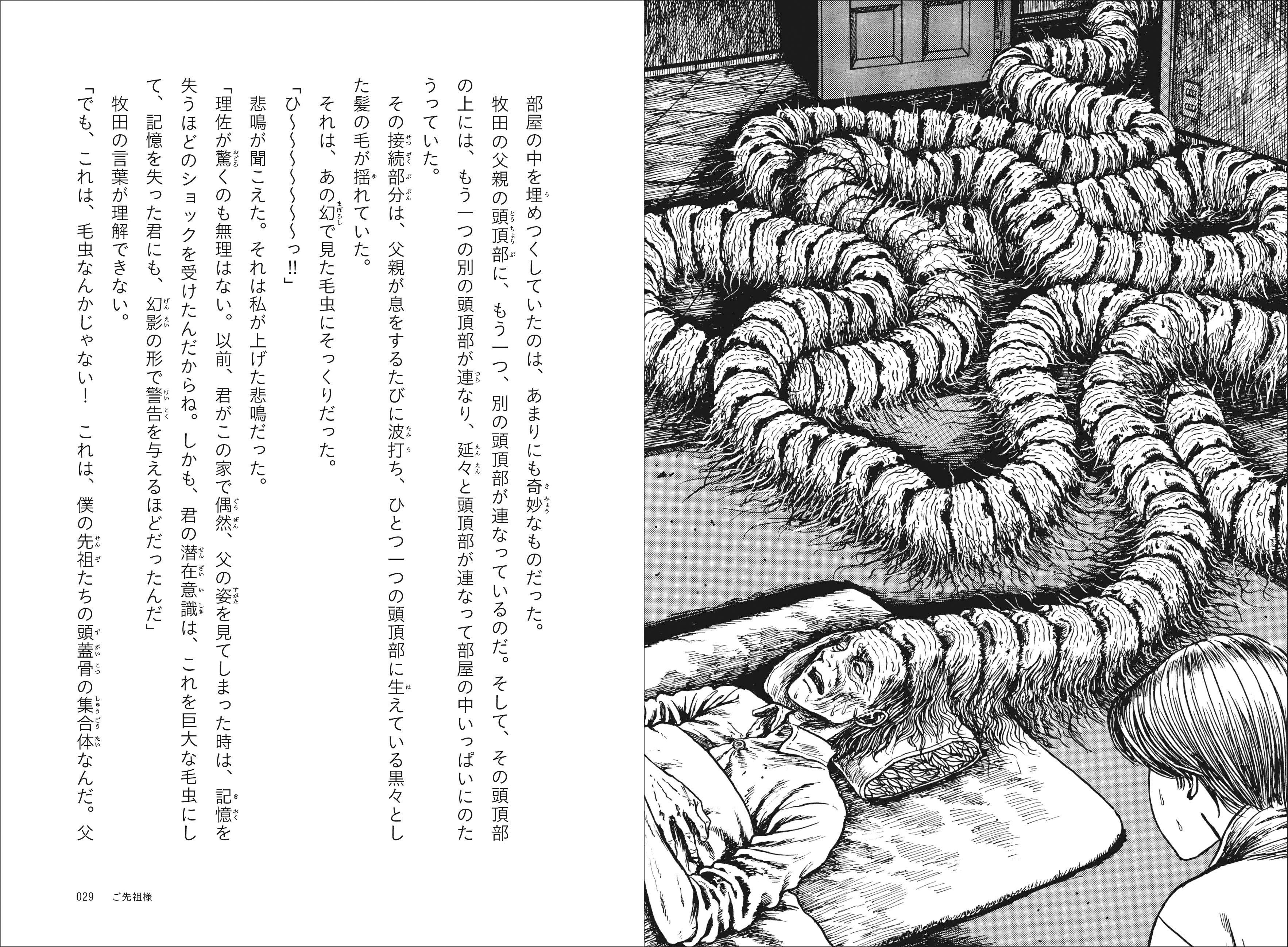 『何かが奇妙な物語 緩やかな別れ』「ご先祖様」より紙面