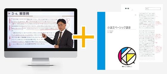 「多種多様なラインアップで小論文対策をサポート」イメージ画像