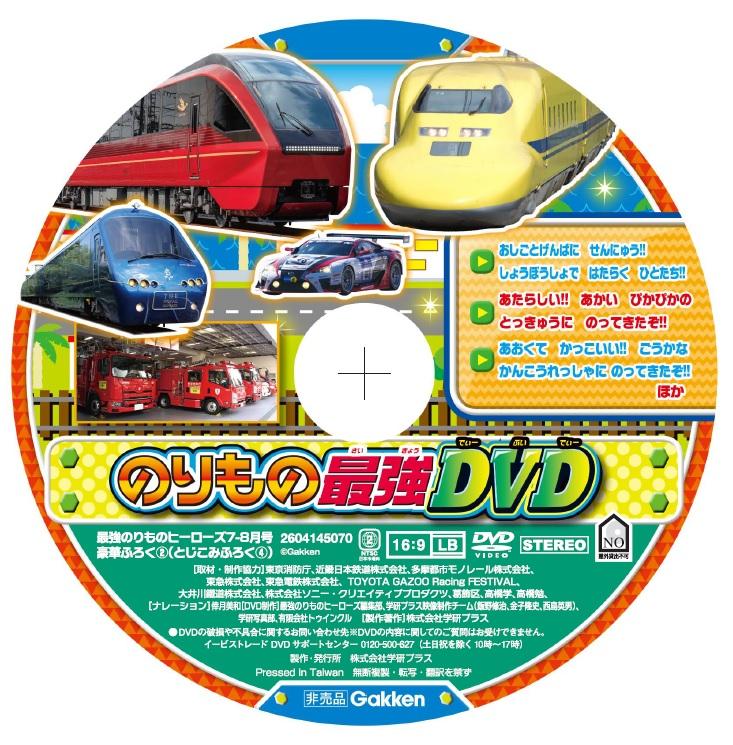 「のりもの最強DVD」画像