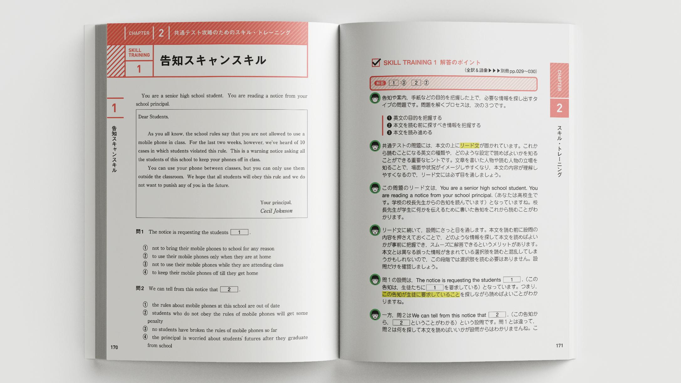 「スキル・トレーニング」本誌紙面