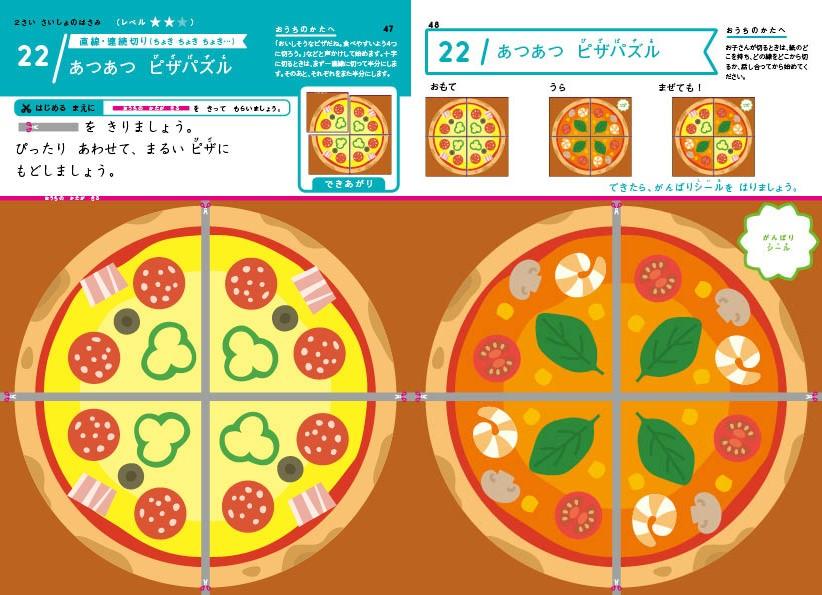 あつあつ ピザパズル・表裏ページ