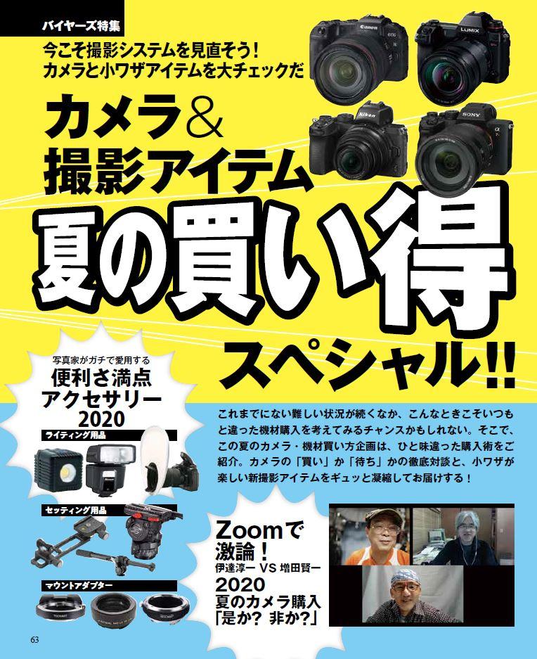「カメラ&撮影アイテム 夏の買い得スペシャル」本誌紙面