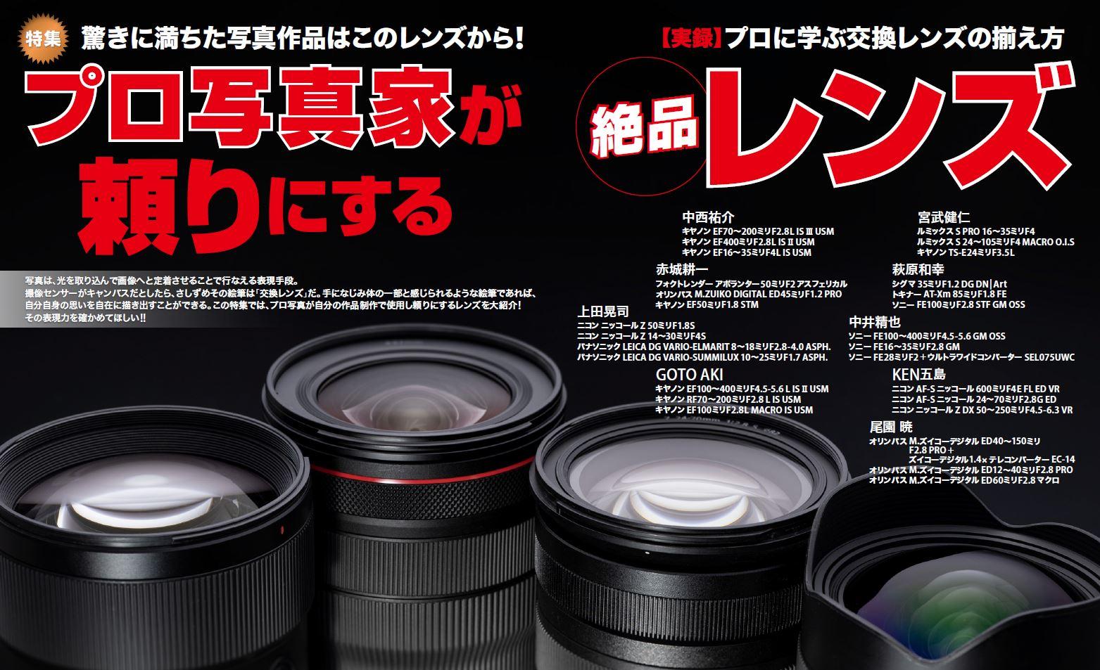 「プロ写真家が頼りにする絶品レンズ」本誌紙面