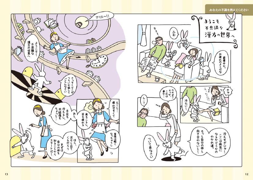 アリスとウサギ先生が誘う「不思議な漢方の世界」本誌紙面