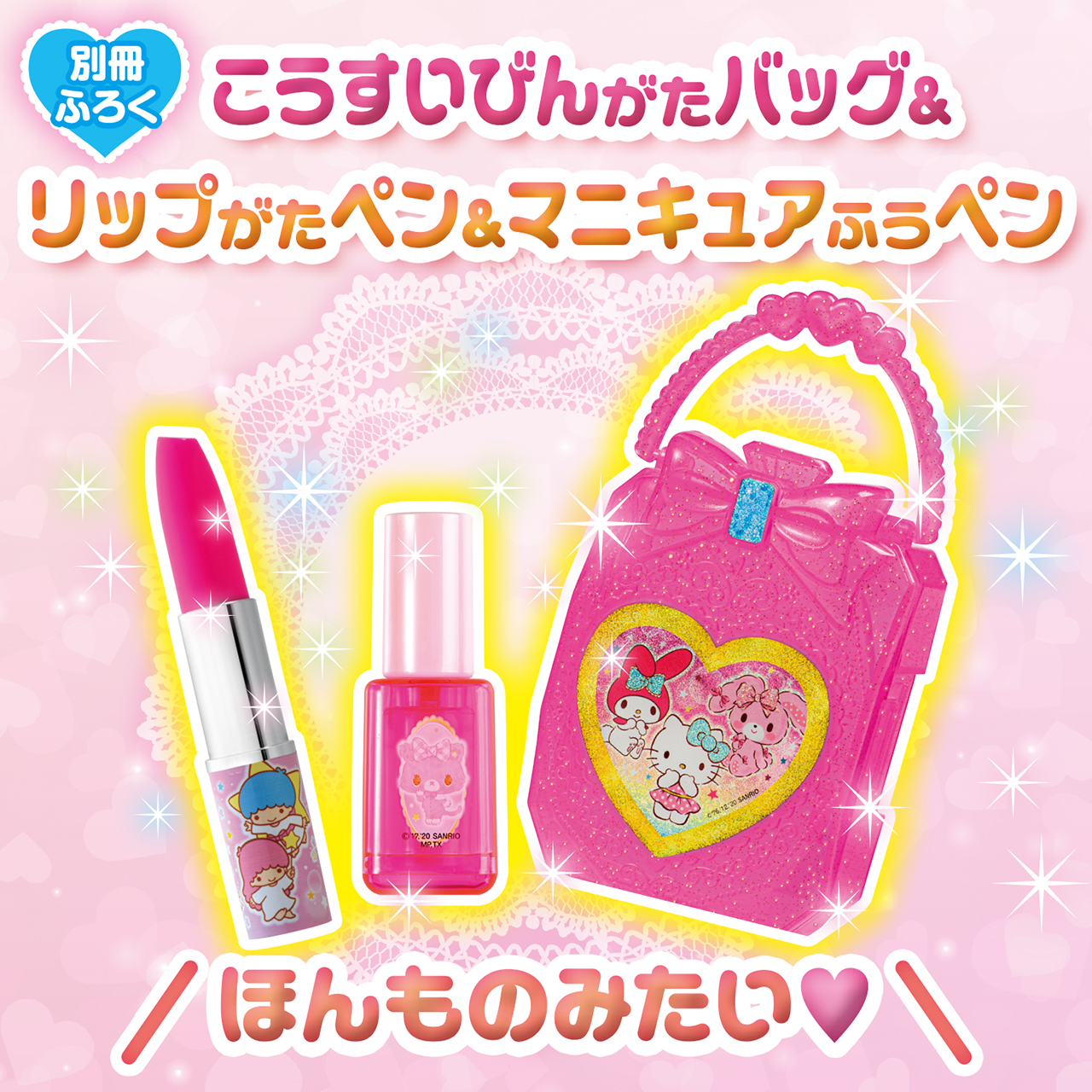 「こうすいびんがたバッグ&リップがたペン&マニキュアふうペン」画像