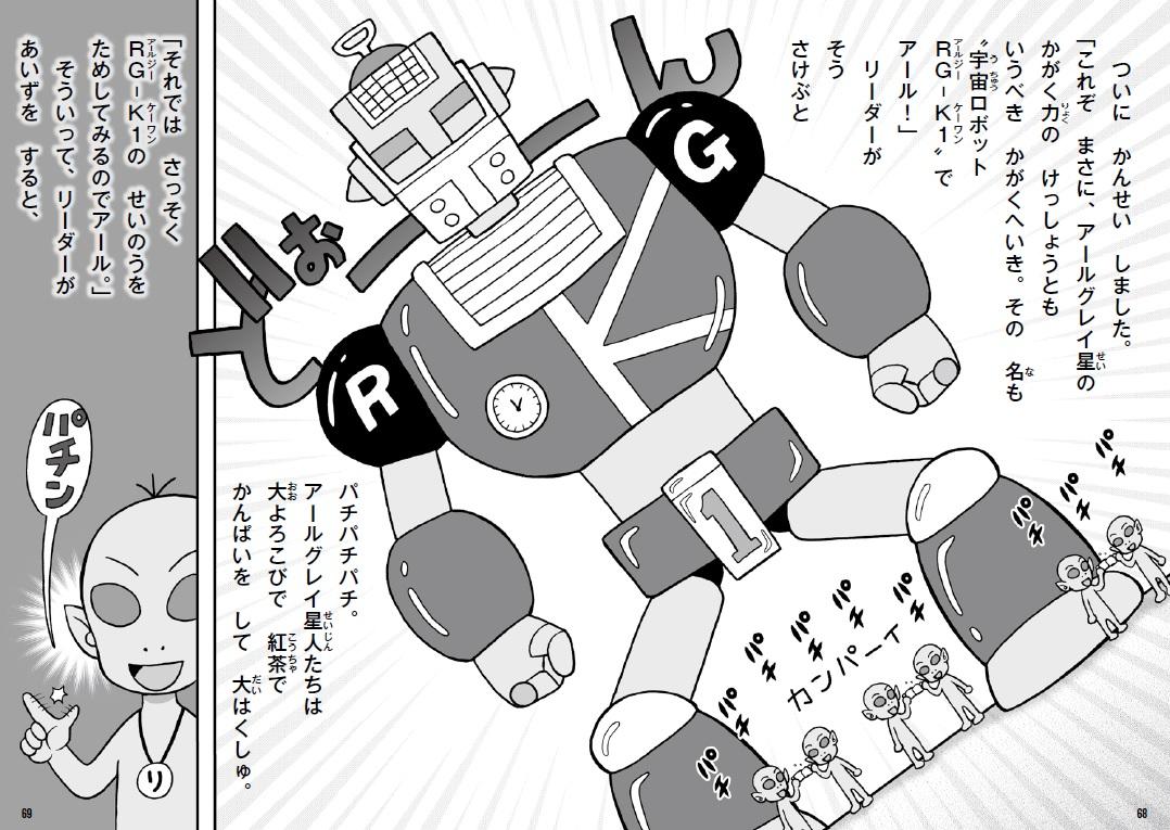 「宇宙ロボットのRG-K1の物語」紙面