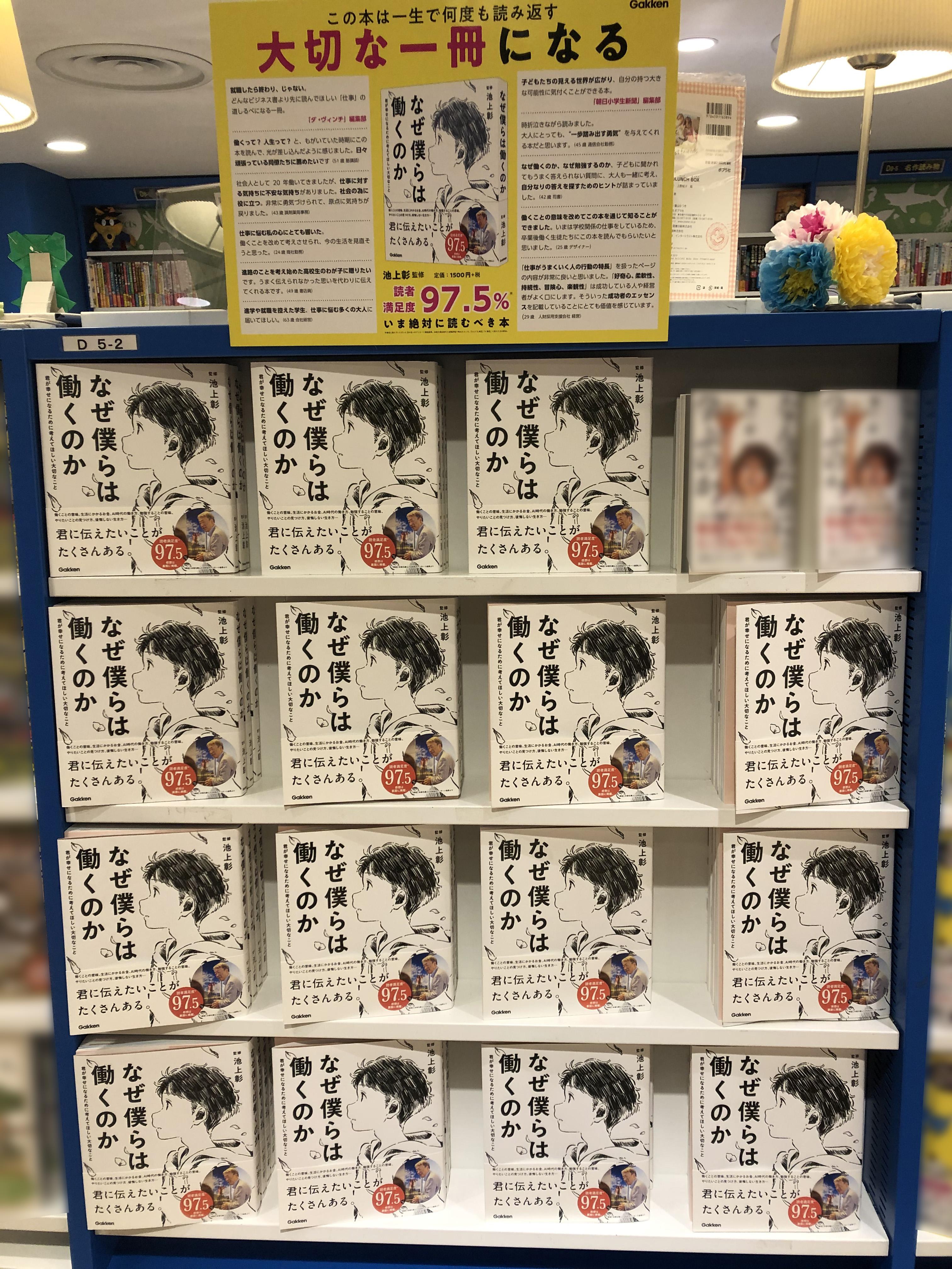 「有隣堂横浜駅西口ジョイナス店での展開の様子」画像