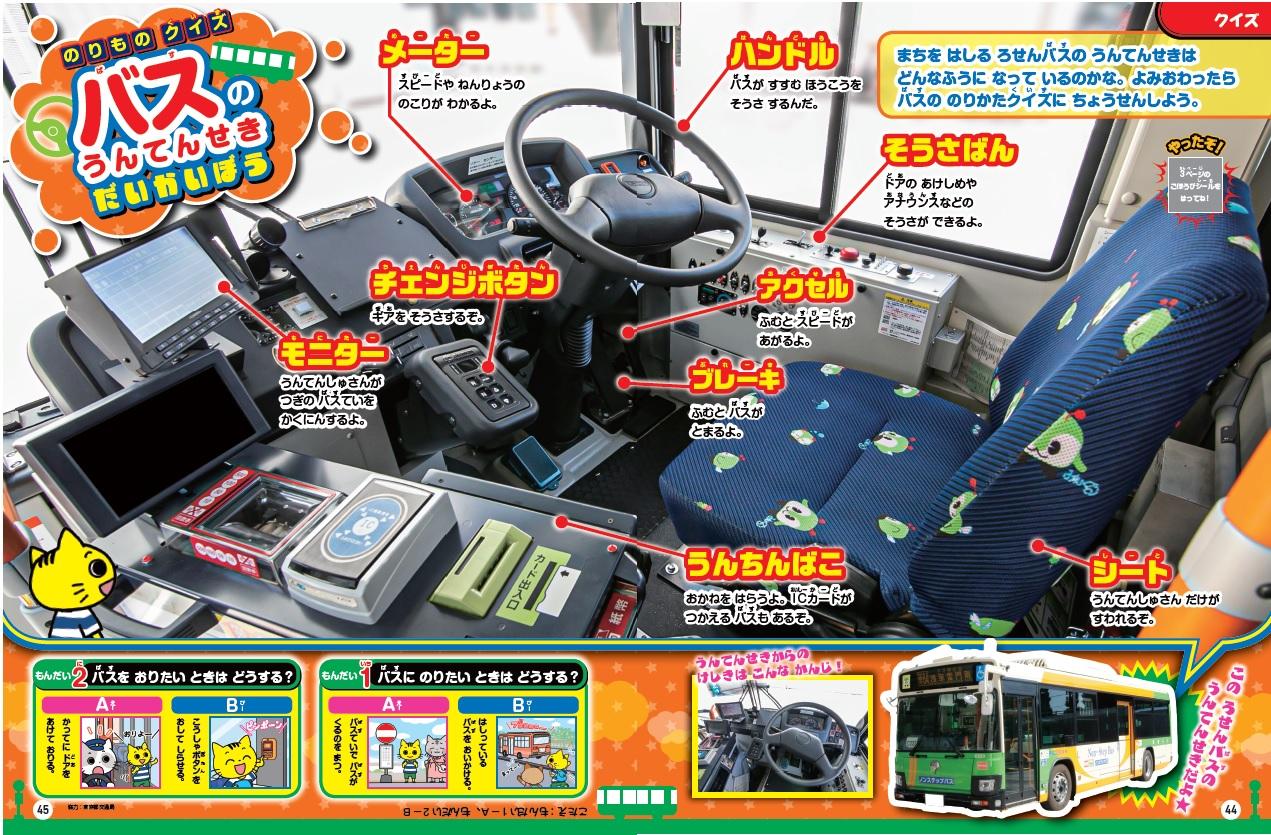 「バスの運転席を大解剖」本誌紙面