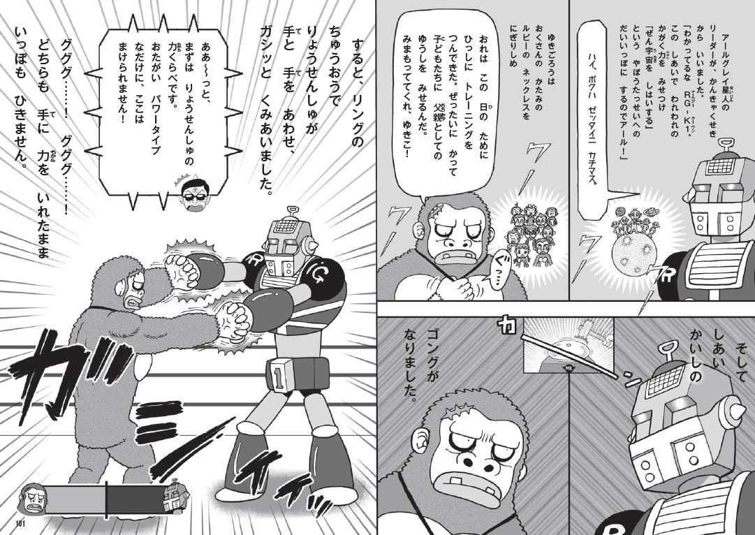 「雪男VS宇宙ロボット」紙面