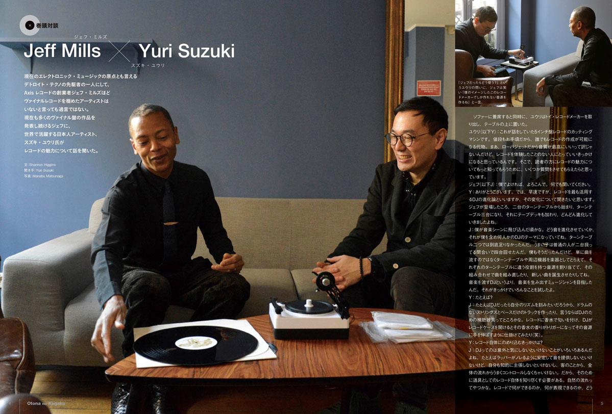 「ジェフ・ミルズさんとキットのコンセプトデザインを担当したYURI SUZUKIさんの特別対談」紙面