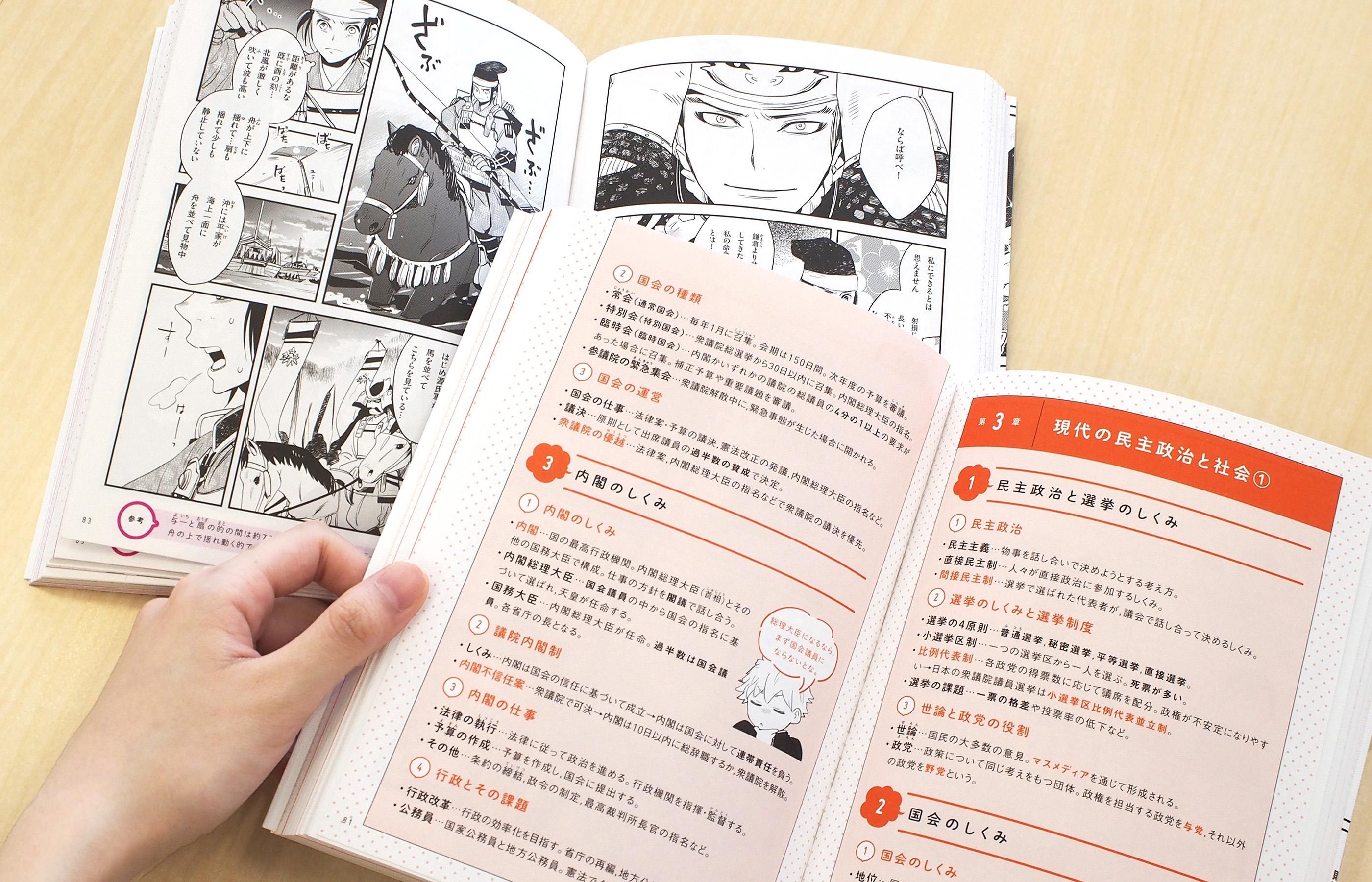 「マンガで全体像の把握、まとめページで要点の確認ができる」紙面