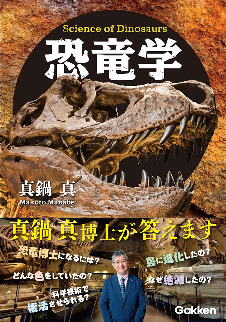 『恐竜学』書影