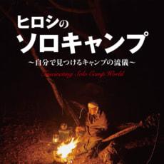 ソロキャンパー芸人・ヒロシのこだわりが詰まった初キャンプ本がついに登場!