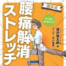 施術実績100万人超えのゴッドハンド・酒井慎太郎の腰痛解消メソッドを1冊に凝縮して初のマンガ化!