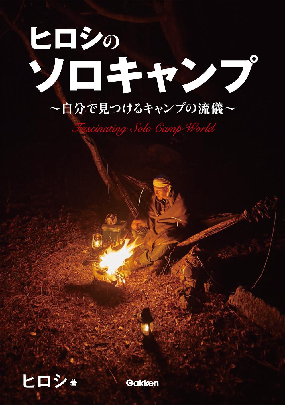 『ヒロシのソロキャンプ ~自分で見つけるキャンプの流儀~』書影