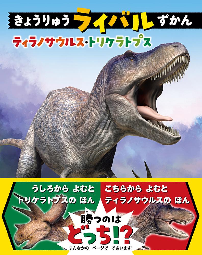 『きょうりゅうライバルずかん ティラノサウルス・トリケラトプス』書影