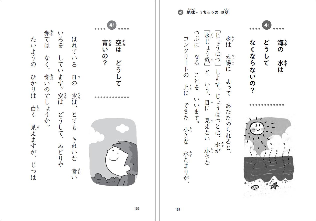 紙面見本(左:1年生、右:2年生)