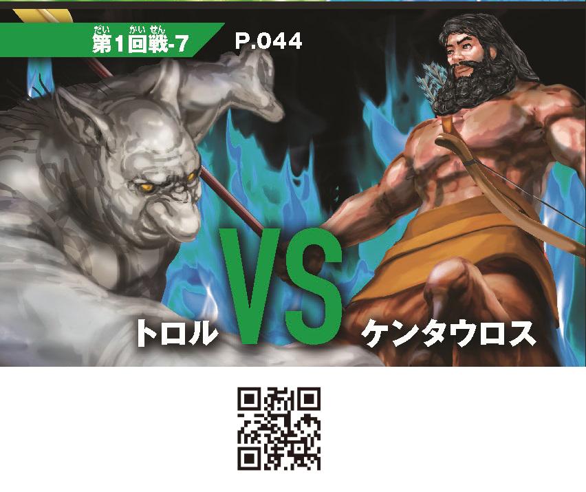 『幻獣最強王図鑑』で熱戦を繰り広げた「トロル」VS「ケンタウロス」のバトル映像 紙面