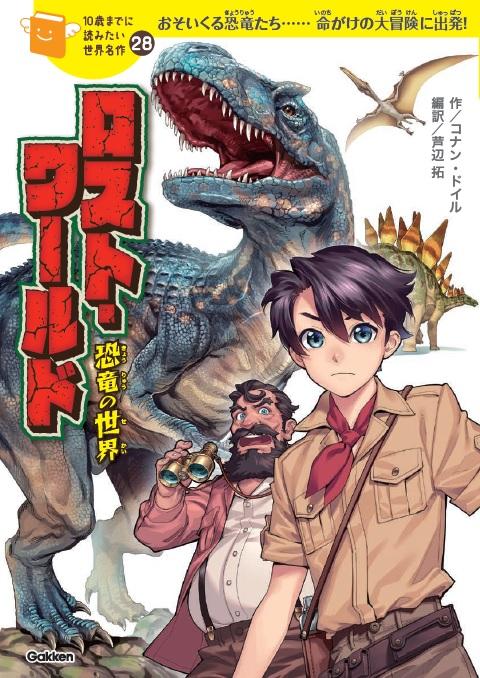 『ロスト・ワールド 恐竜の世界』書影