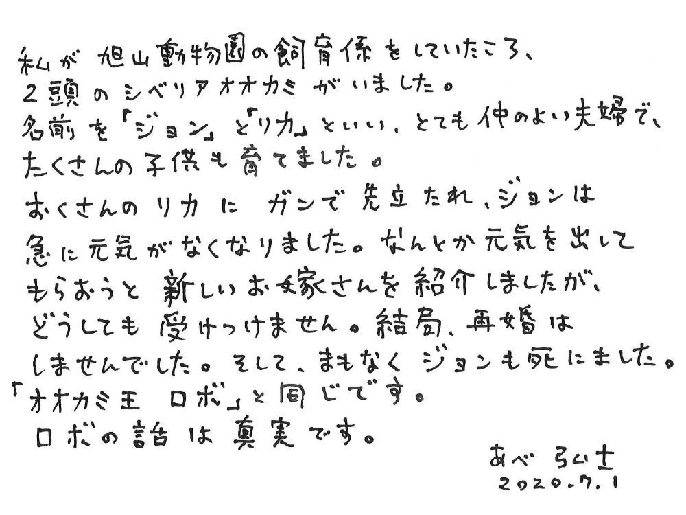 あべ弘士さんからのコメント