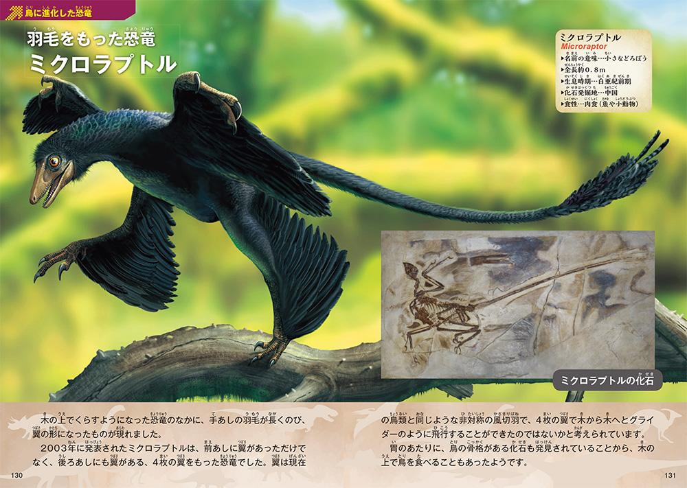 「鳥に進化した恐竜」紙面