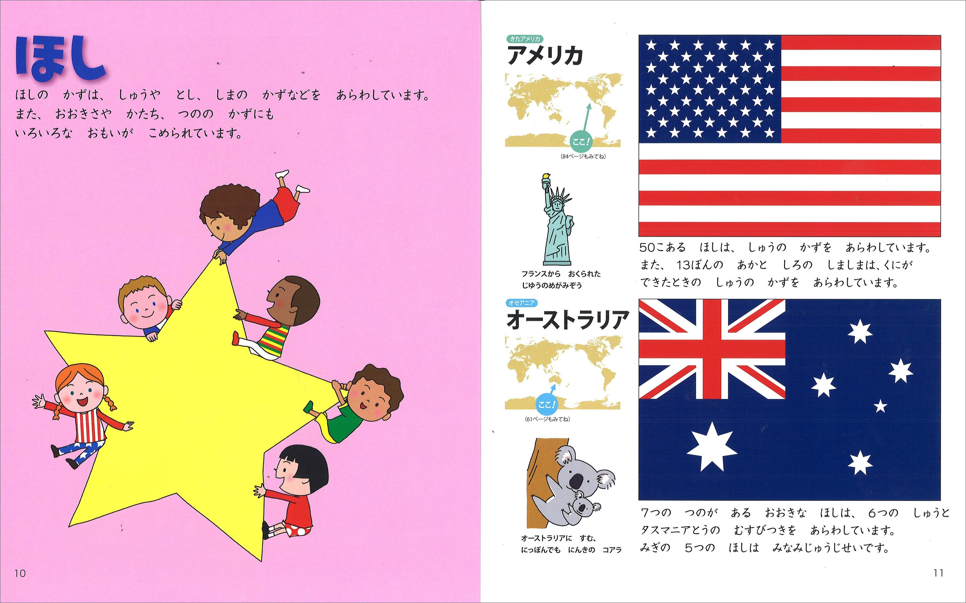『世界がわかる こっきのえほん 三訂版』紙面