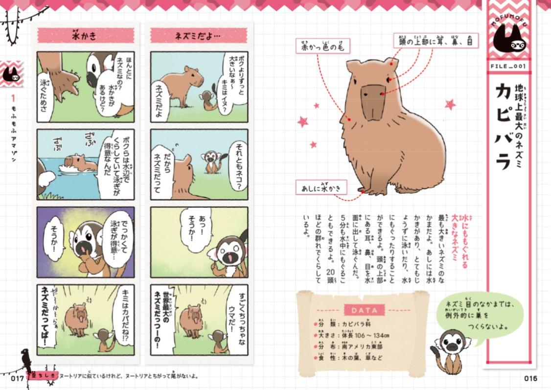 「動物園の人気者カピバラは世界最大のネズミのなかま」紙面