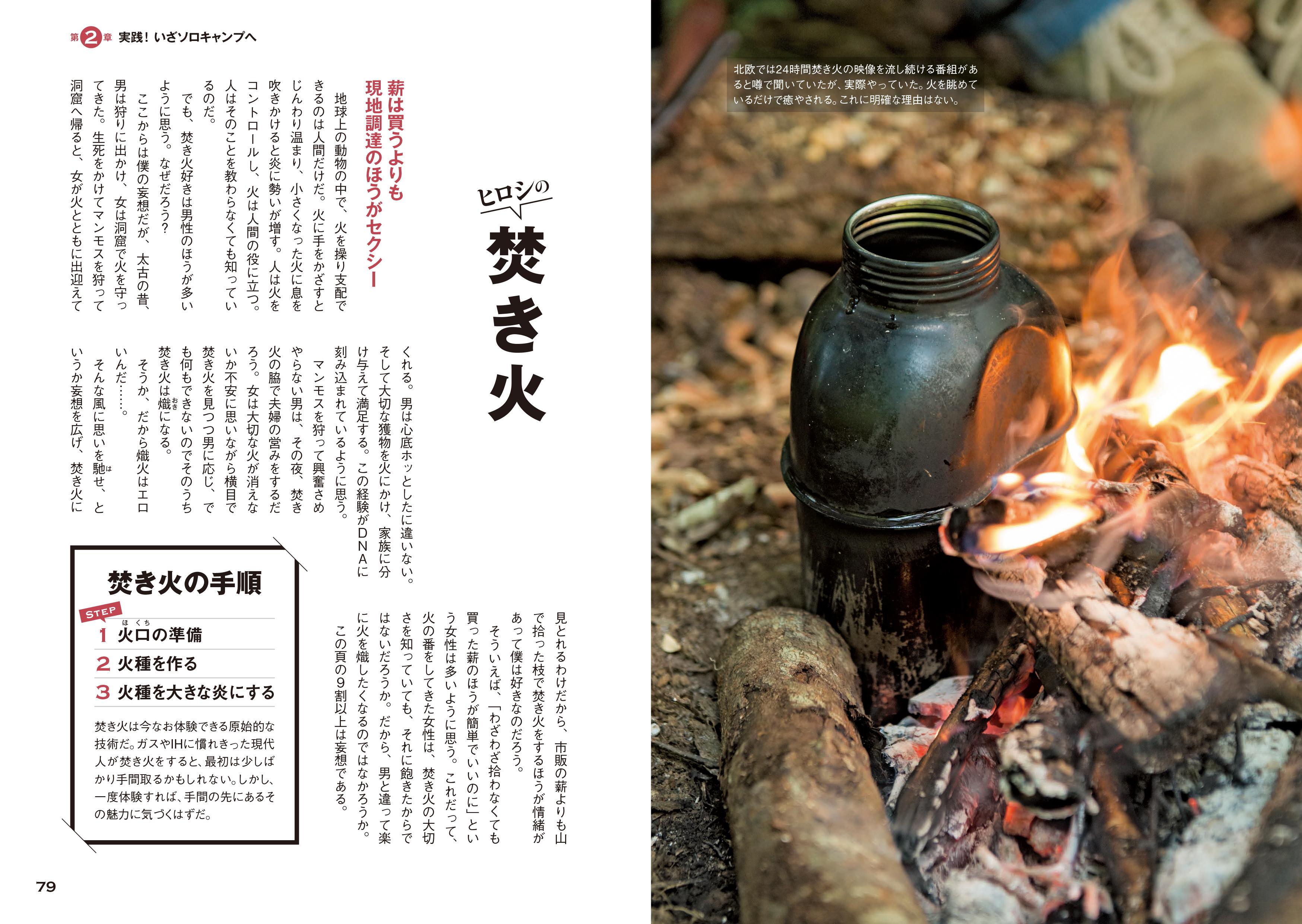 「ライターに頼らない火熾しから始まる焚き火術」紙面